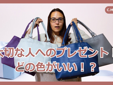 購入ガイド:通勤バッグをプレゼントとして考えていますが、「どの色がいいのか?」