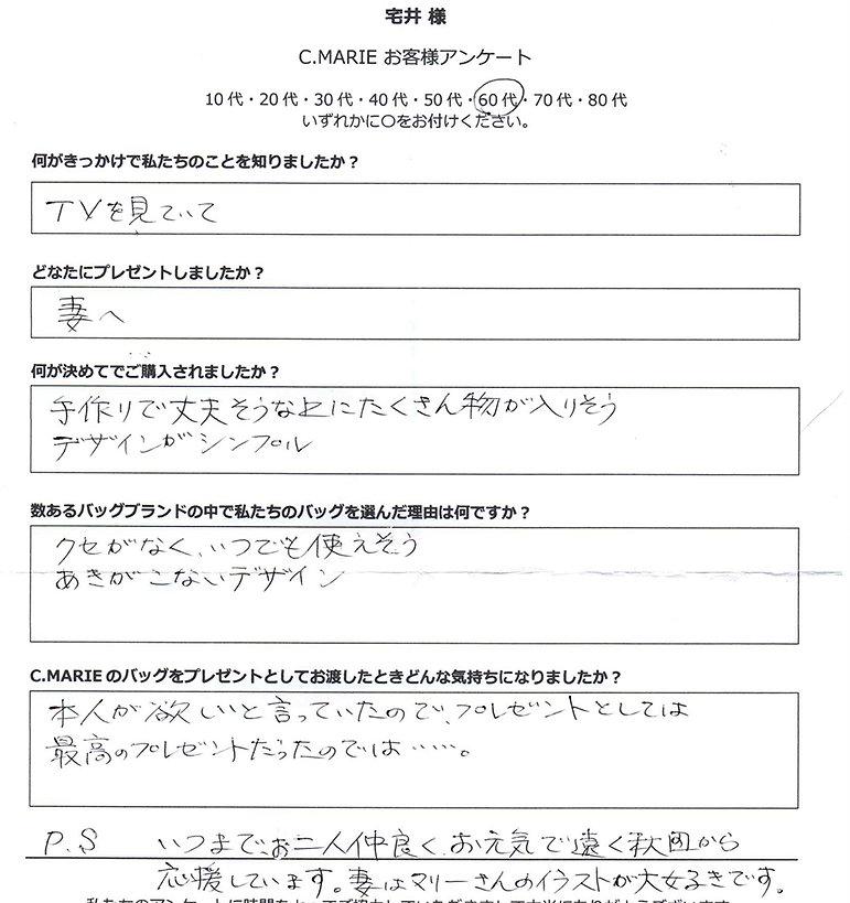 お客さんの声 プレゼント - 14.jpg
