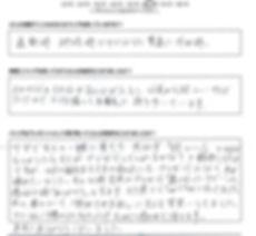 お客さんの声 プレゼント - 12.jpg