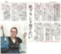 20180820 Yomiuri.jpg