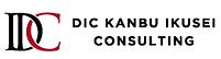 DIC幹部育成コンサルティング株式会社のロゴ