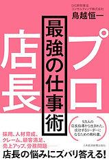 book_protencho.jpg