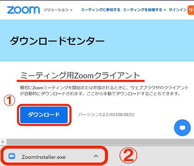 オンライン研修 zoom