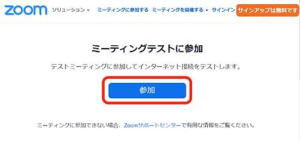 オンライン研修 zoomのテスト