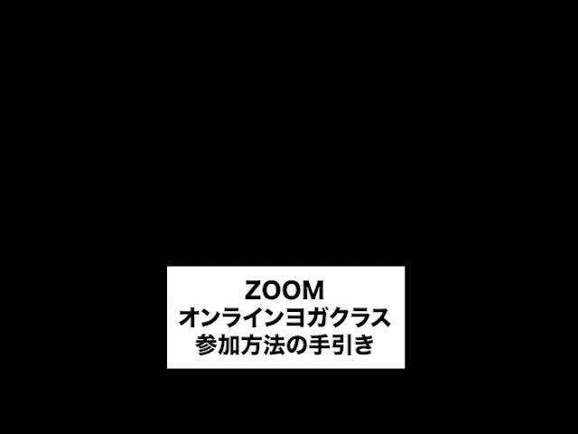 オンラインクラスの受け方受講法: ZOOM利用方法の手引き