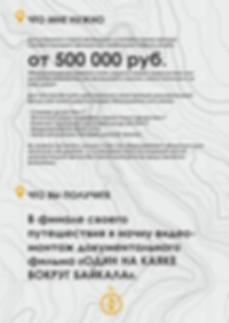 проект вокруг Байкала 1.png