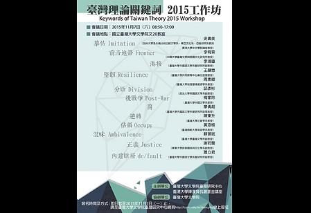 Keywords of Taiwan Theory 2015 Workshop