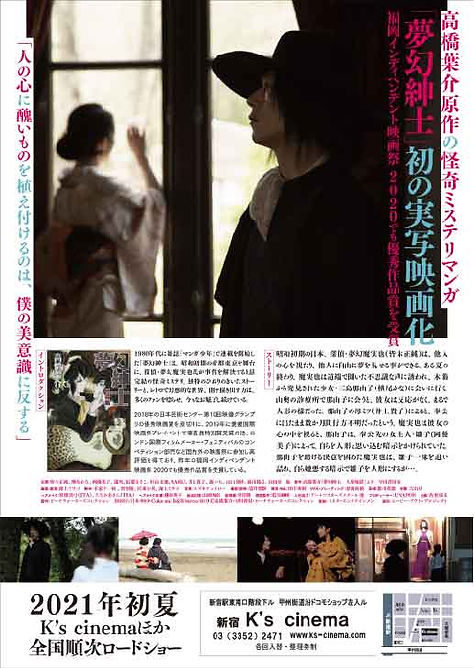 夢幻紳士flyer_back.jpg