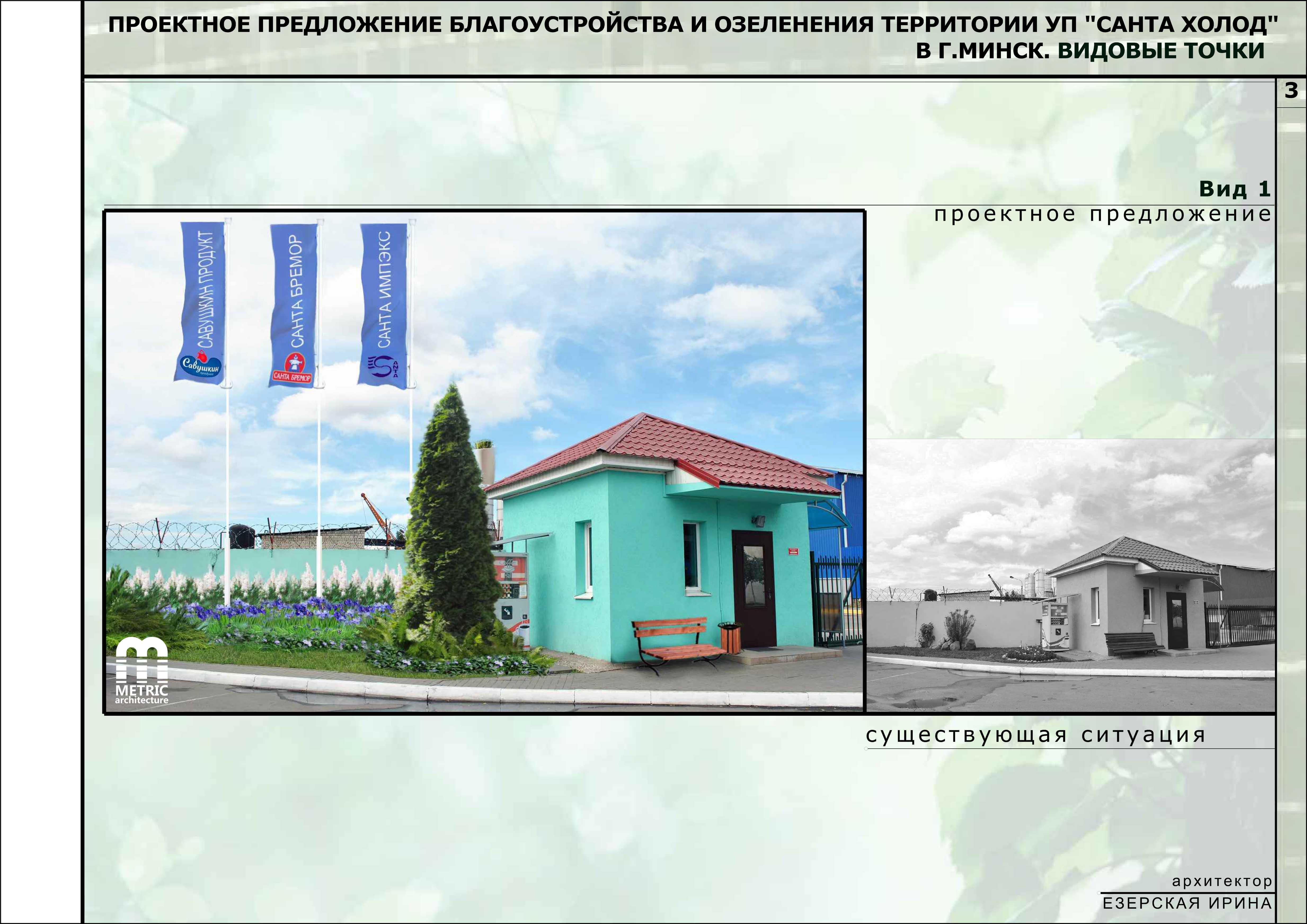 Ландшафтный дизайн Минск METRIC
