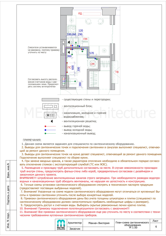 6 лист План-схема сантехнического о