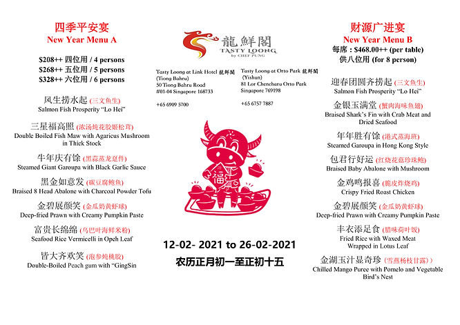 新春套餐 New Year Menu 2021 pg 1 龙鲜阁.jpg