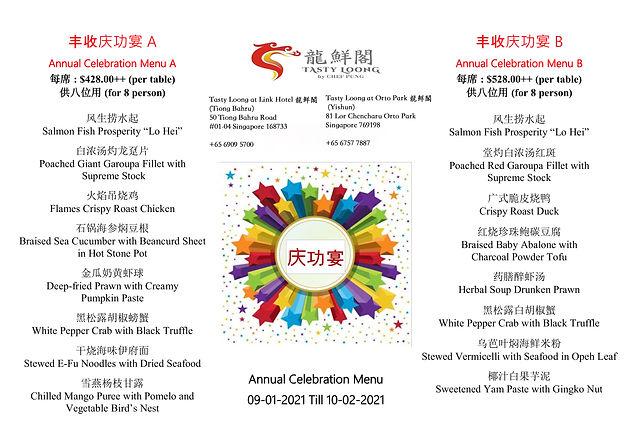 庆功宴 2021 Annual Celebration Page 1 龙鲜阁jp