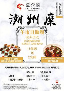 Tasty Loong Teochew Porridge Lunch Buffe