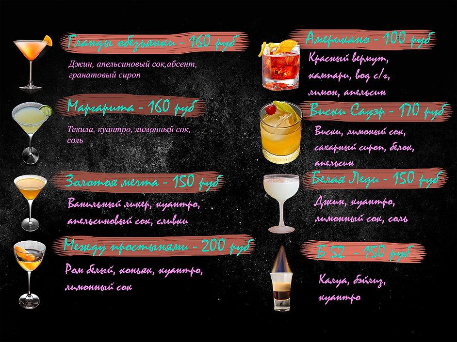 Kokteylnaya_karta.jpg