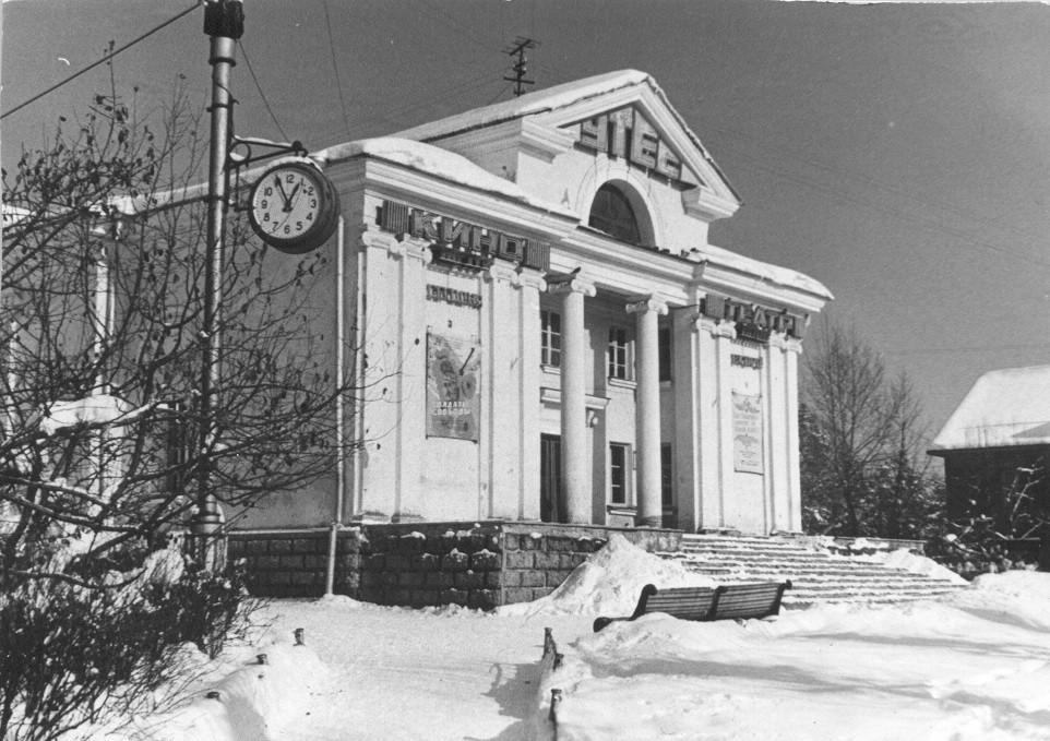 Кинотеатр Утес