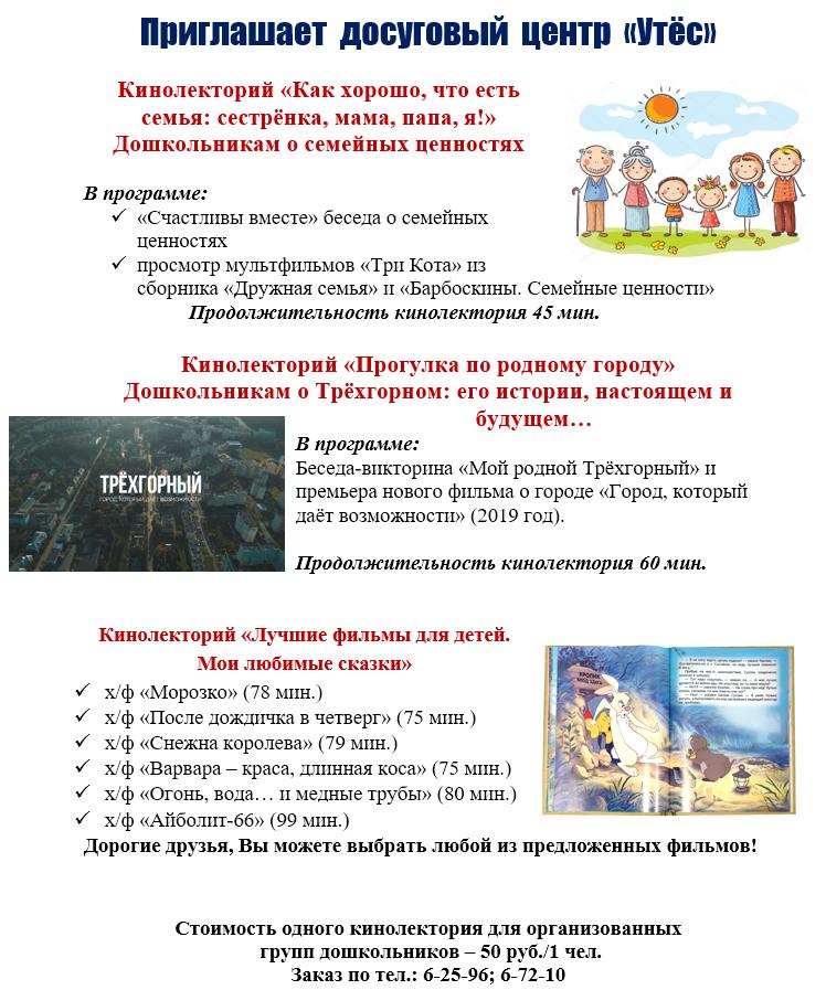 кинолек дошк2