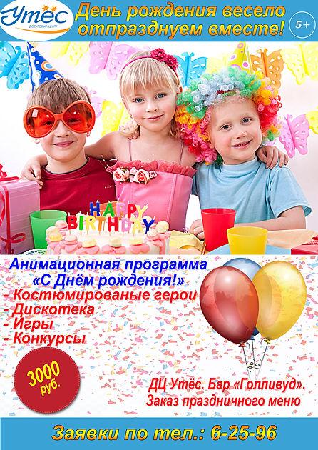 день рождения.jpg