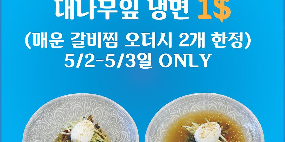 Limited $1 Cold Noodle Event!
