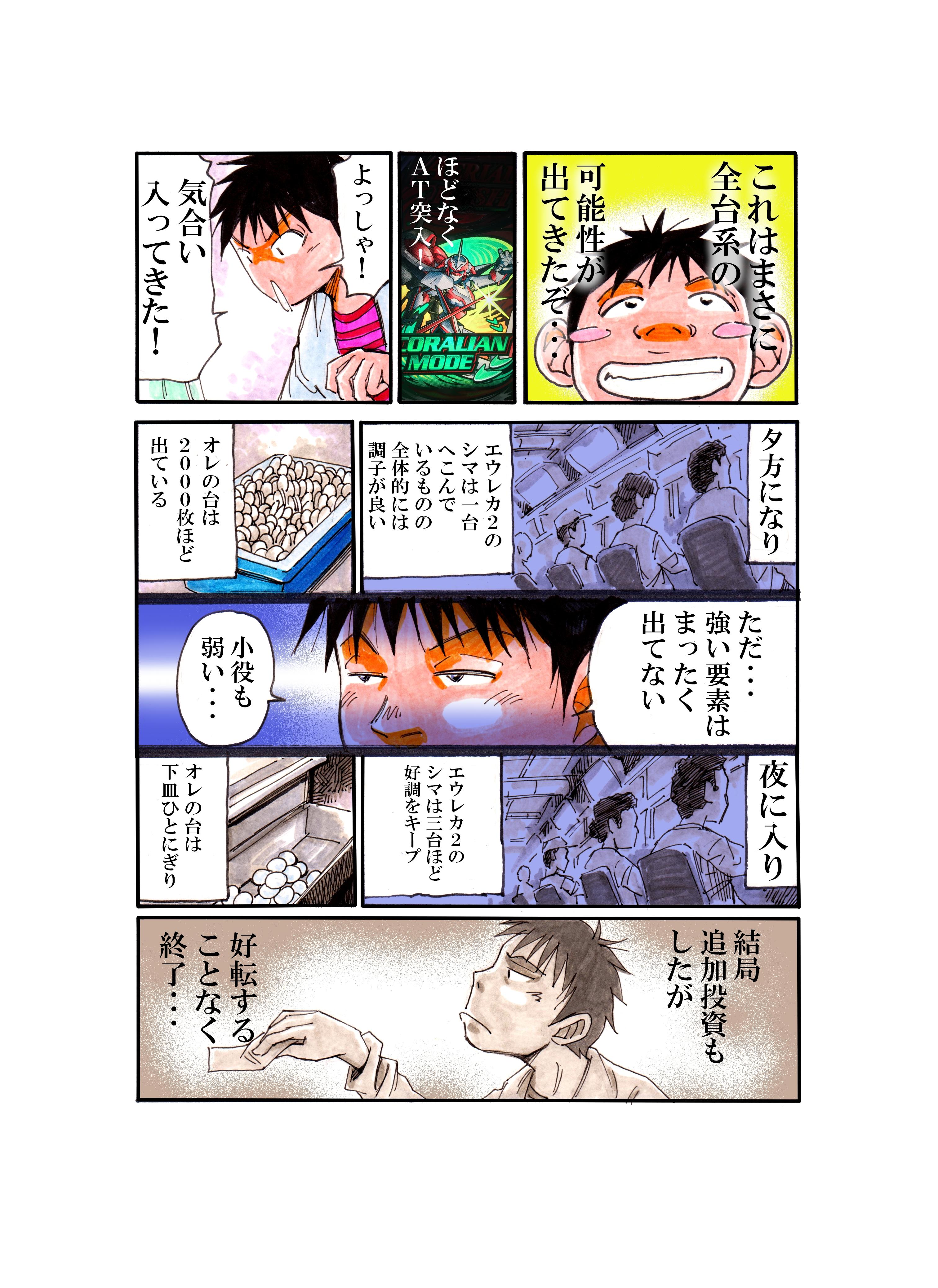 vol.3-5キング大解析