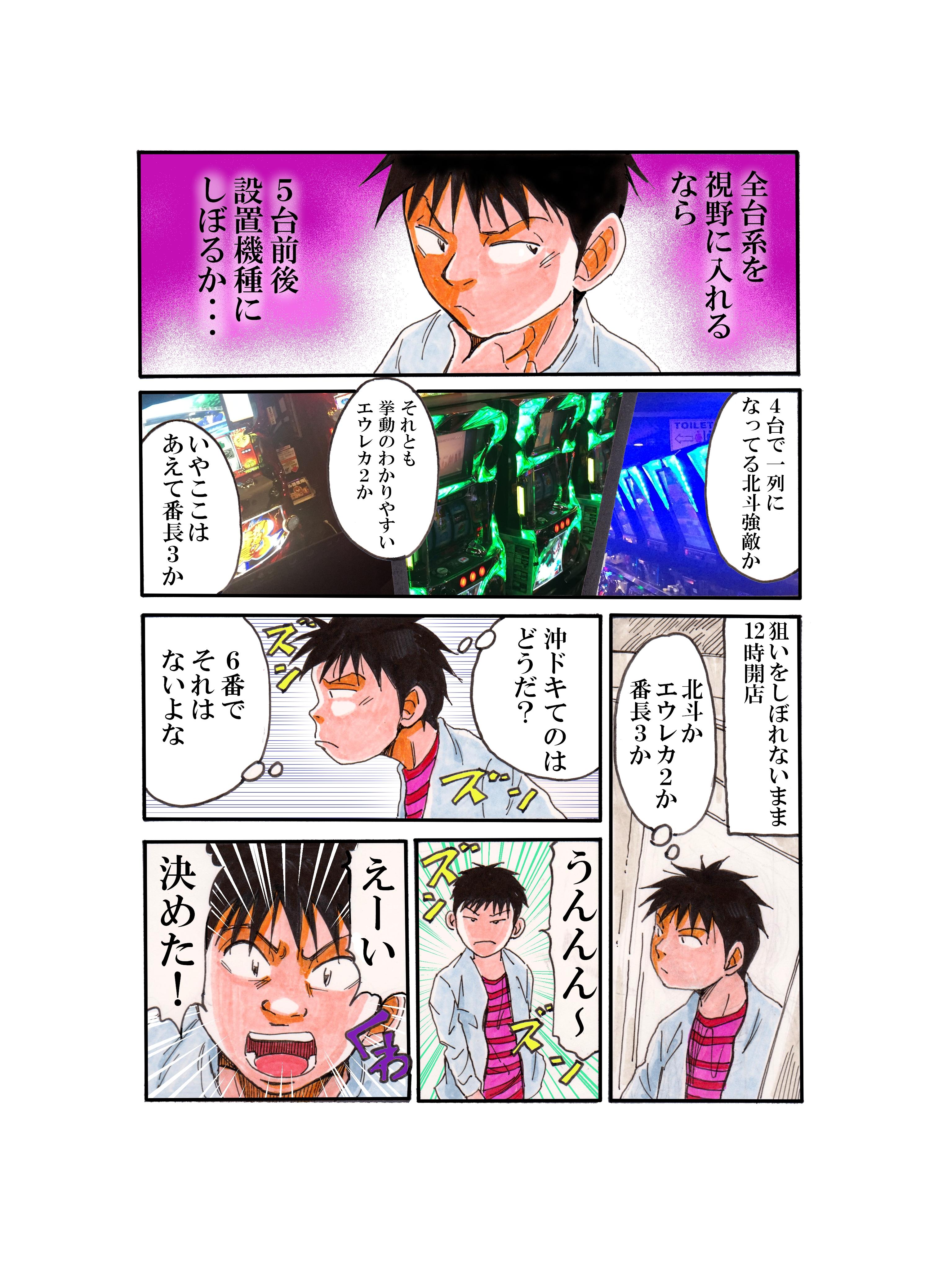 vol.3-3キング大解析
