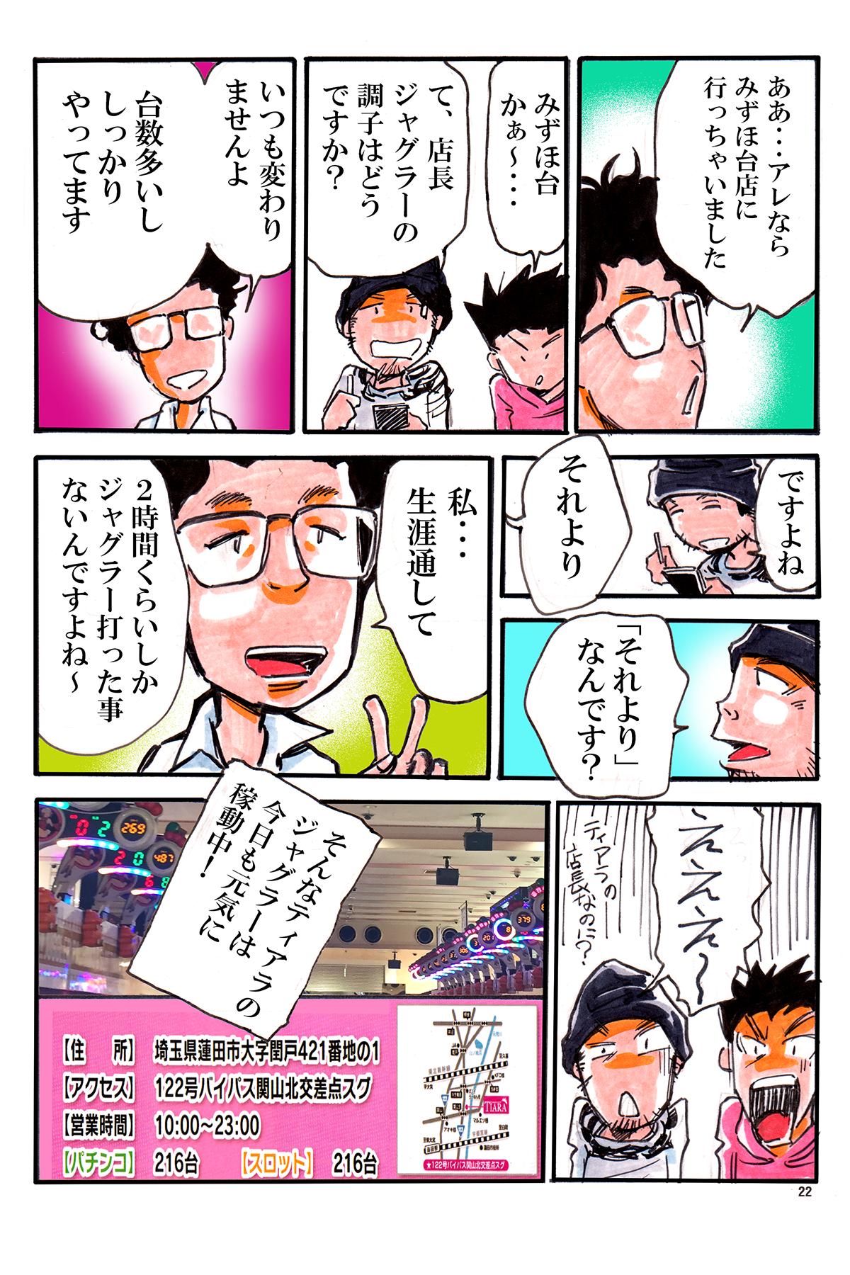 vol.3-6ティアラ大潜入