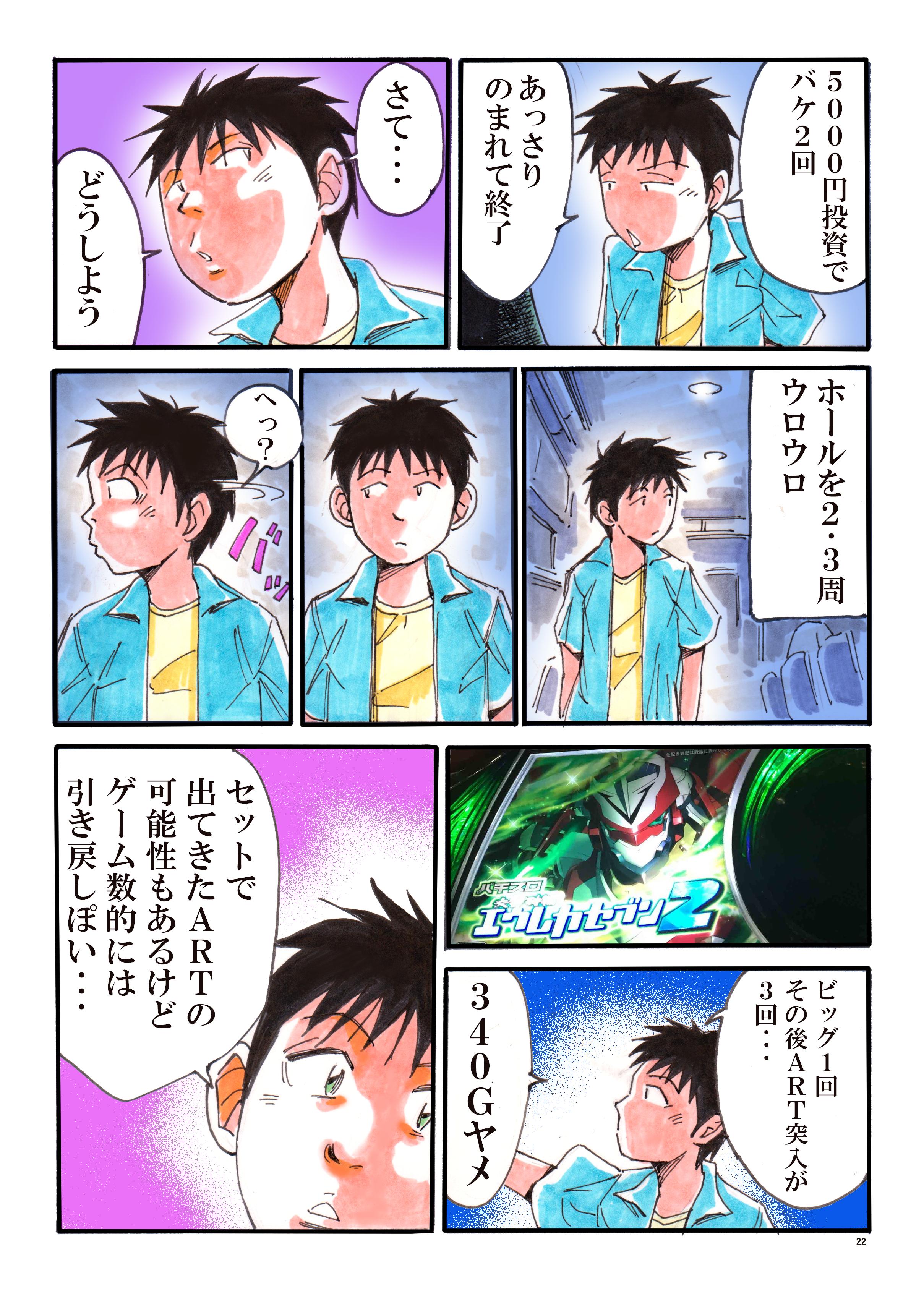vol.6-4大解析