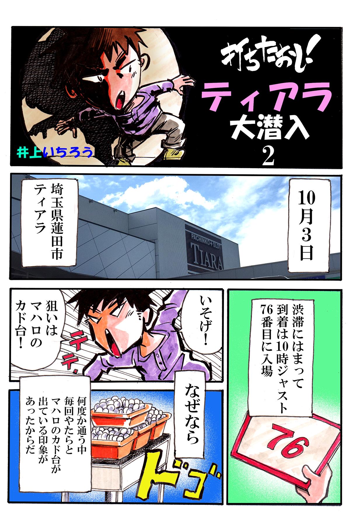 vol.2-1ティアラ大潜入