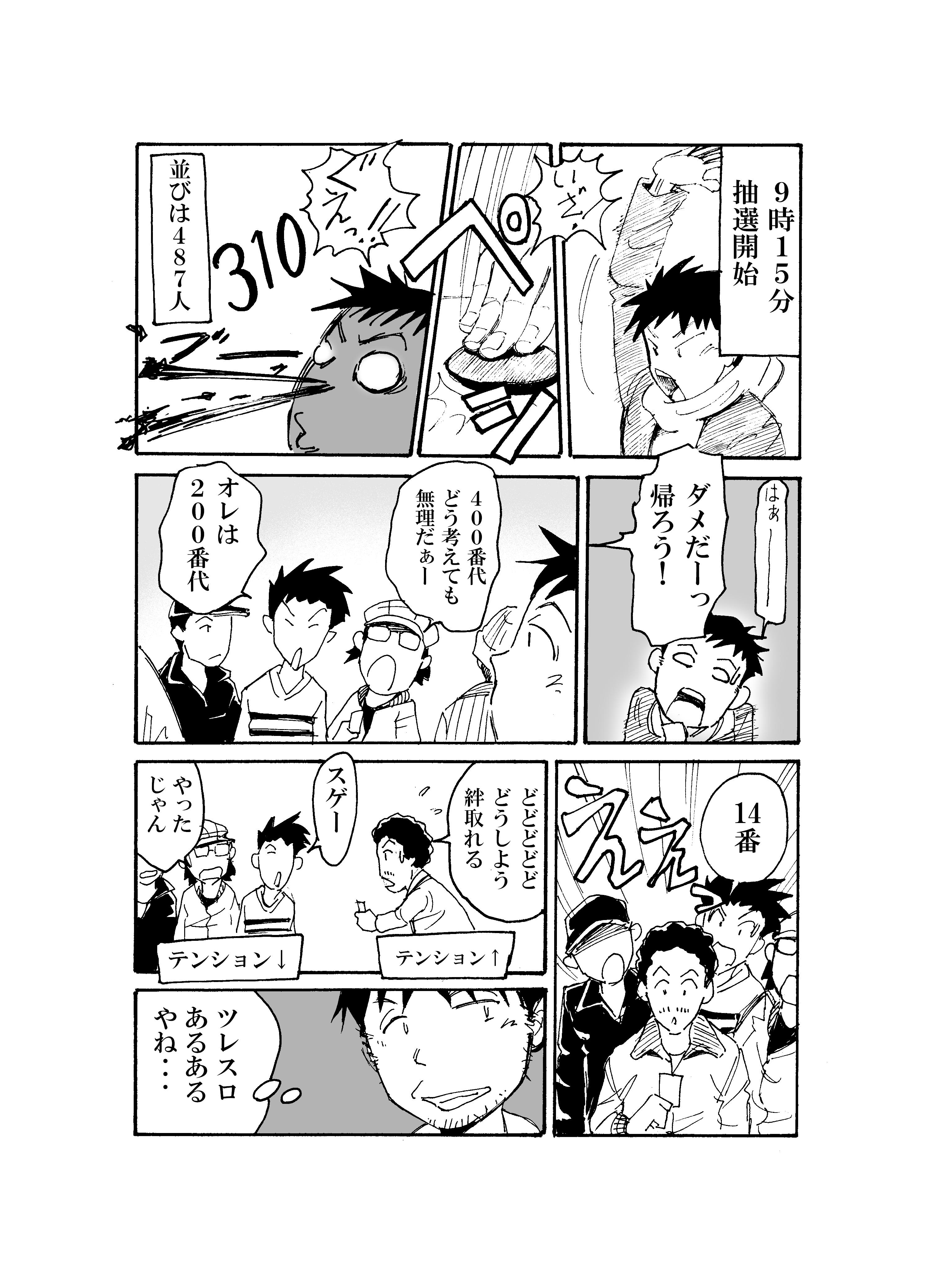 11月1日ワンチャンス②