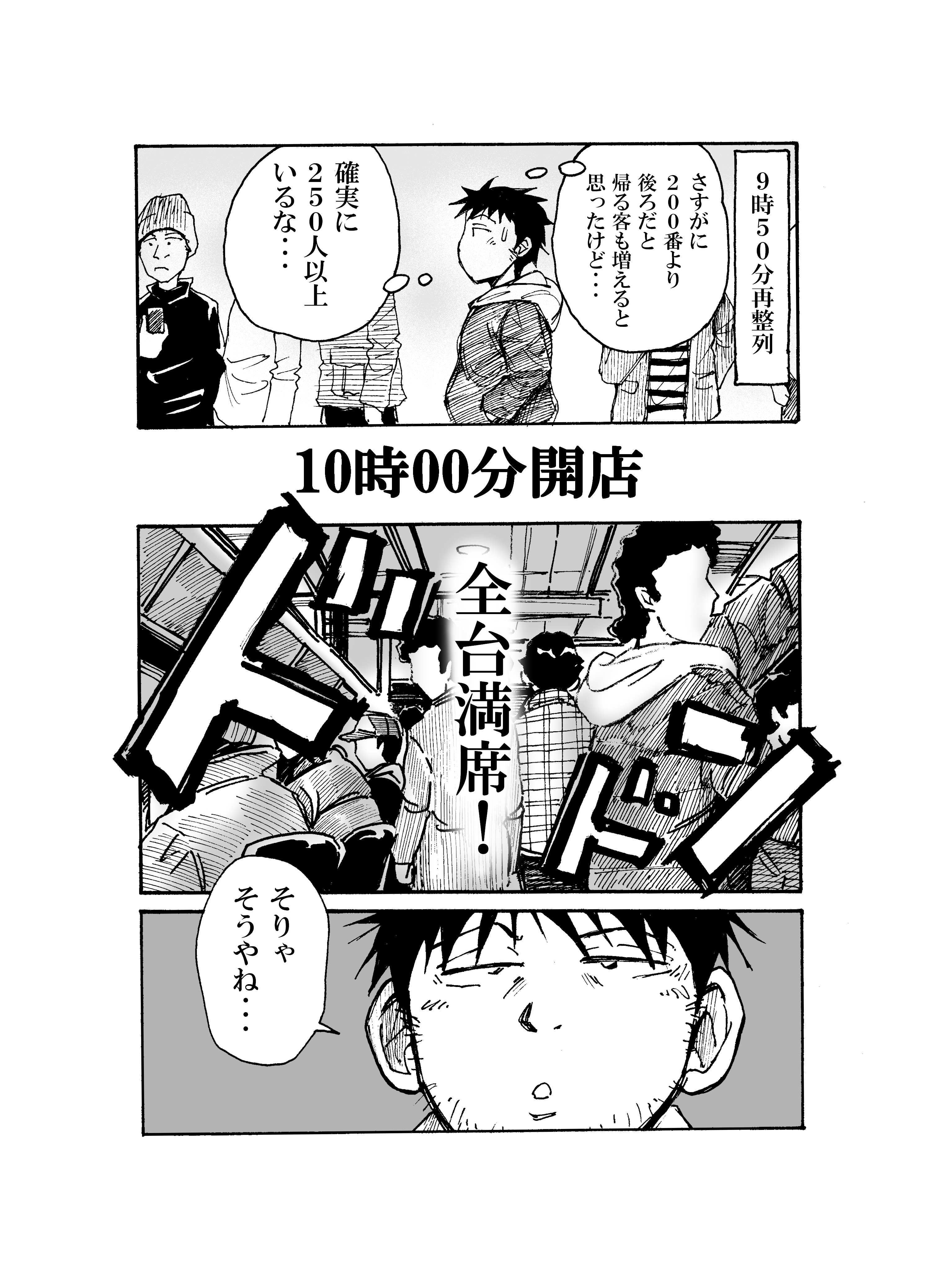 11月1日ワンチャンス③