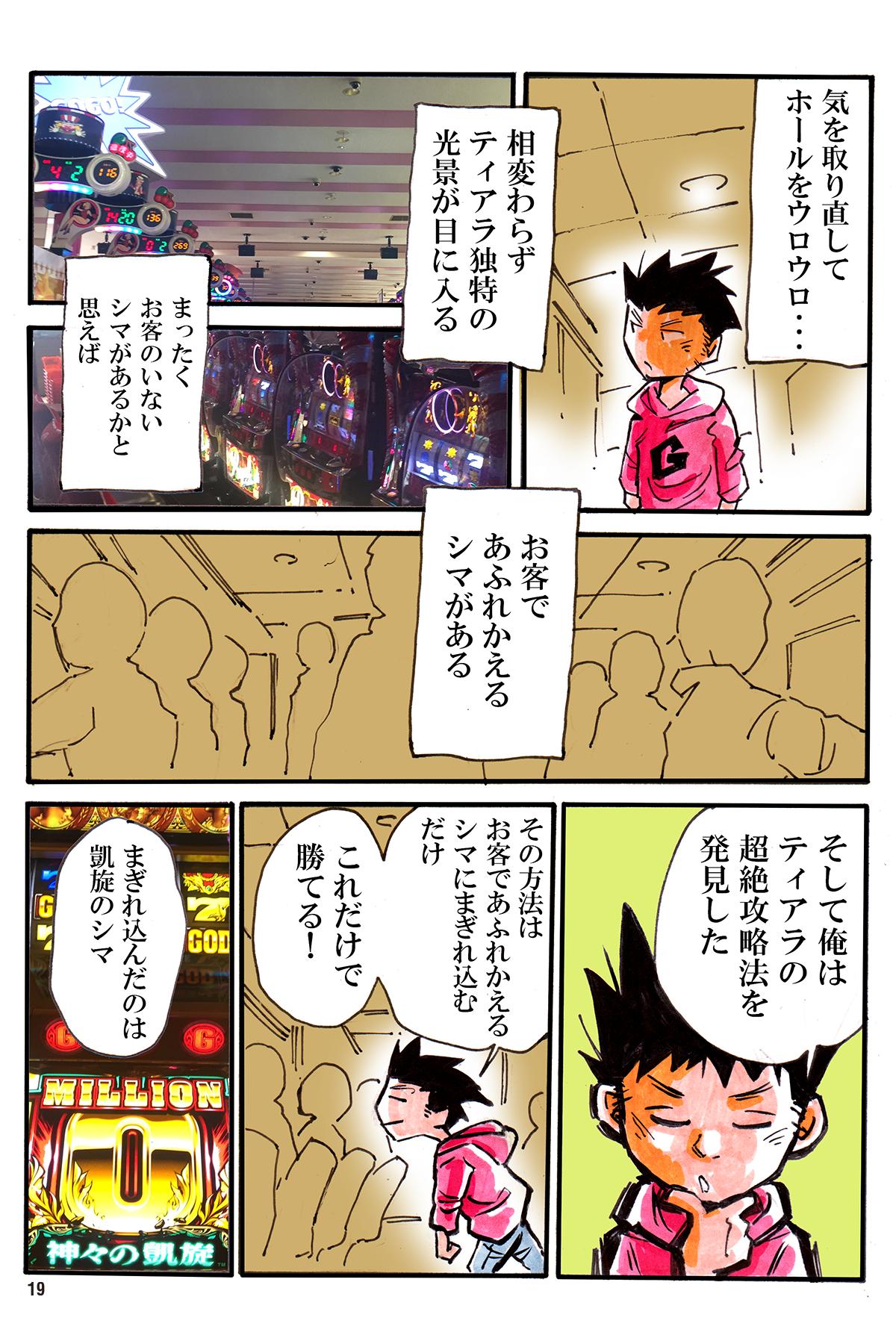 vol.3-3ティアラ大潜入