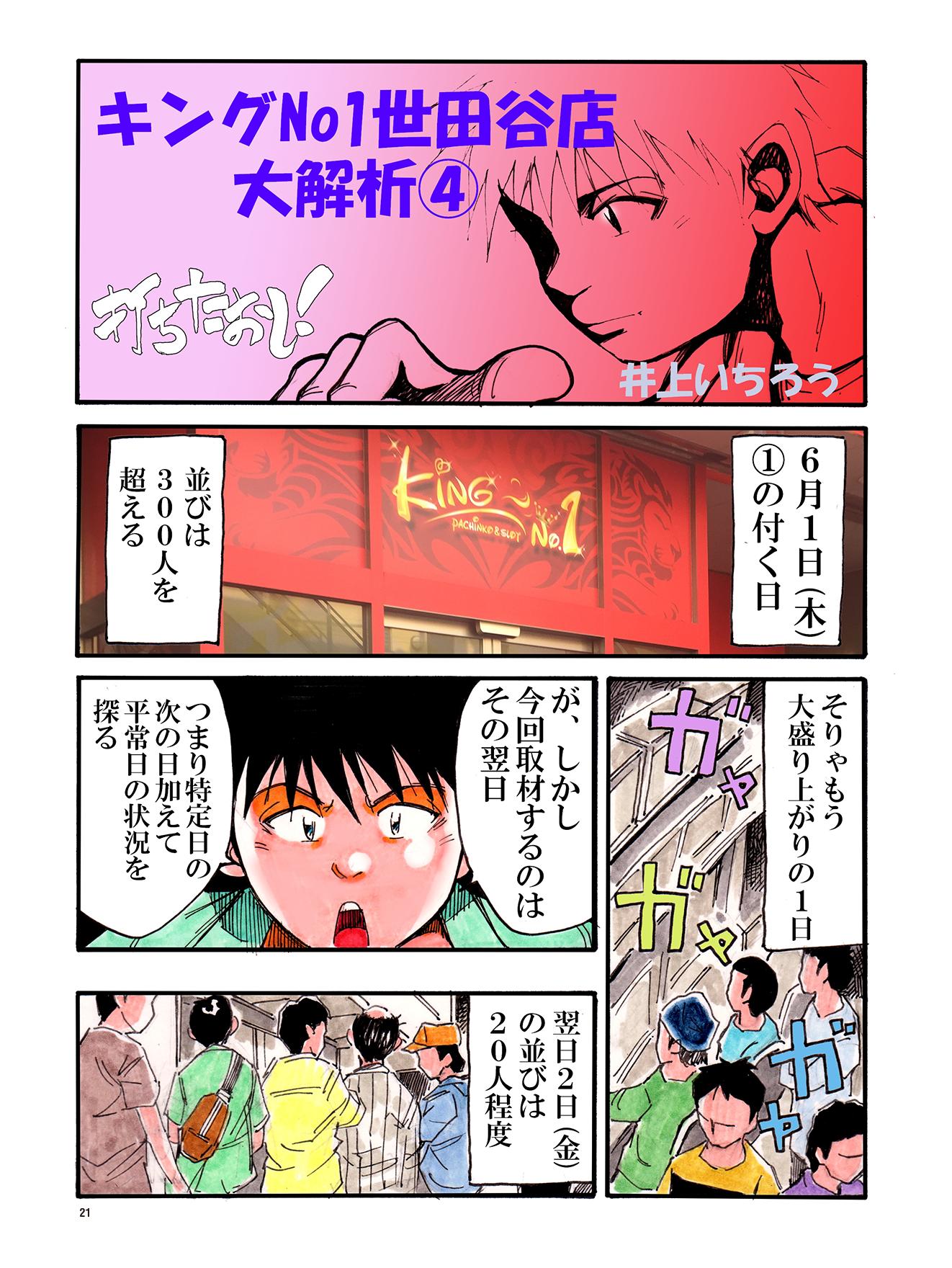 vol.4-1キング大解析