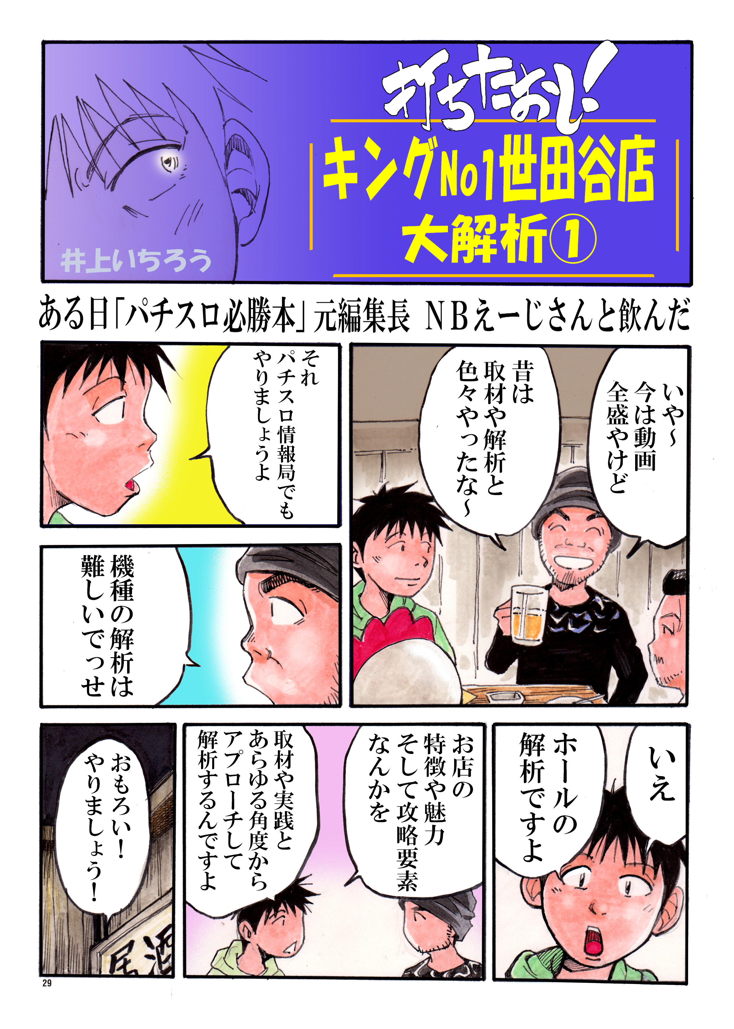 vol.1-1キング大解析