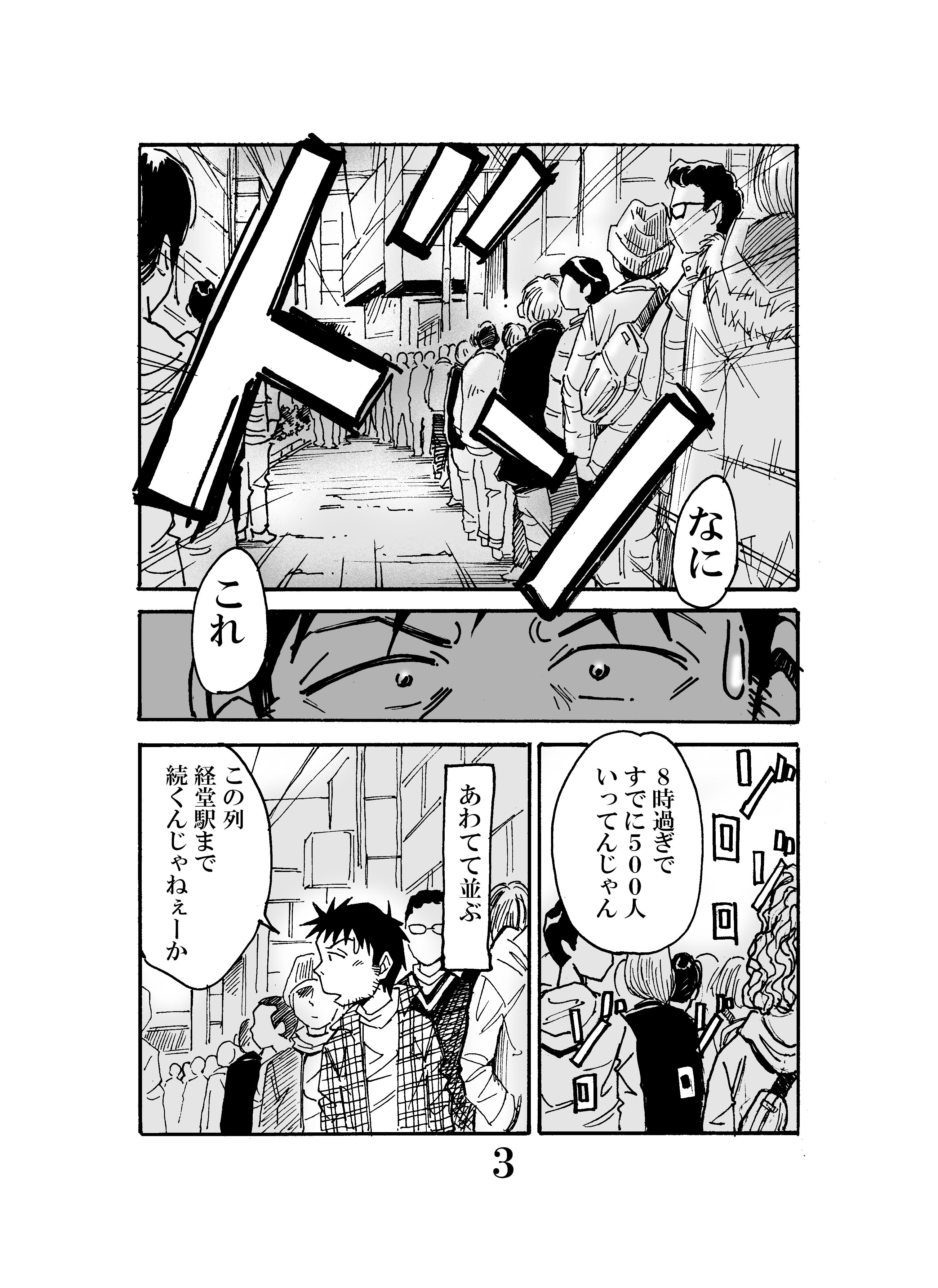 11月11日ワンチャンス③