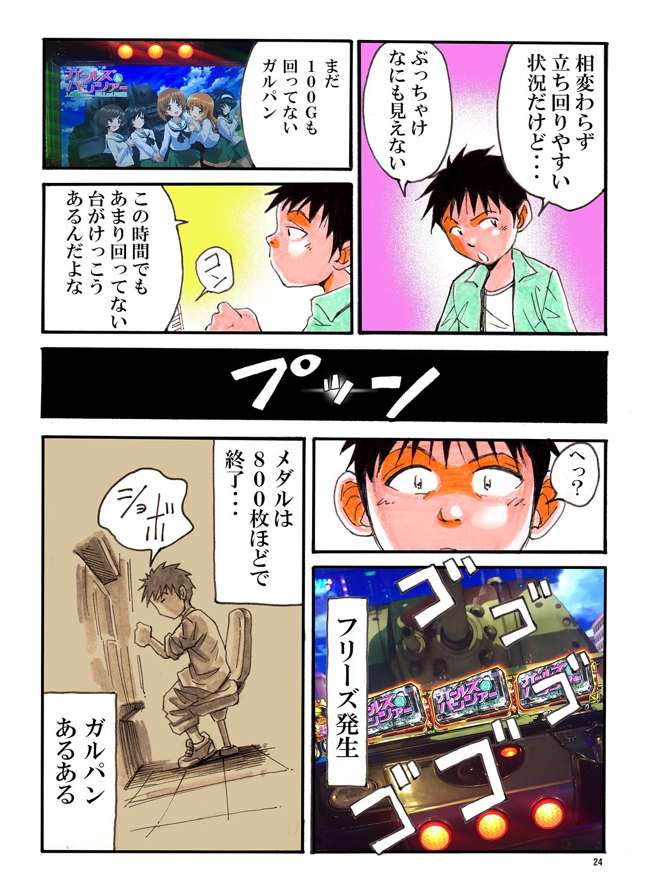vol.4-4キング大解析