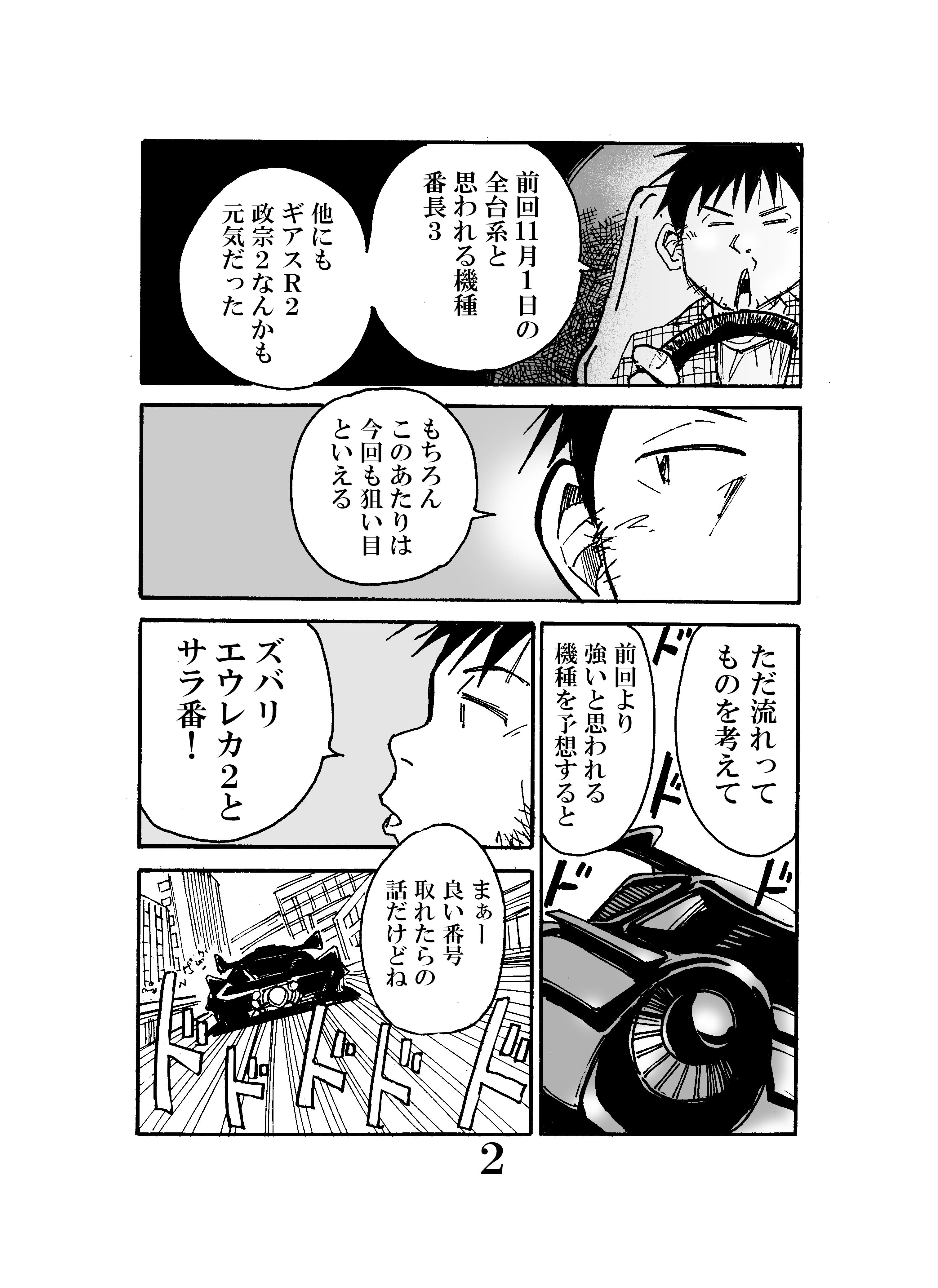 11月11日ワンチャンス②