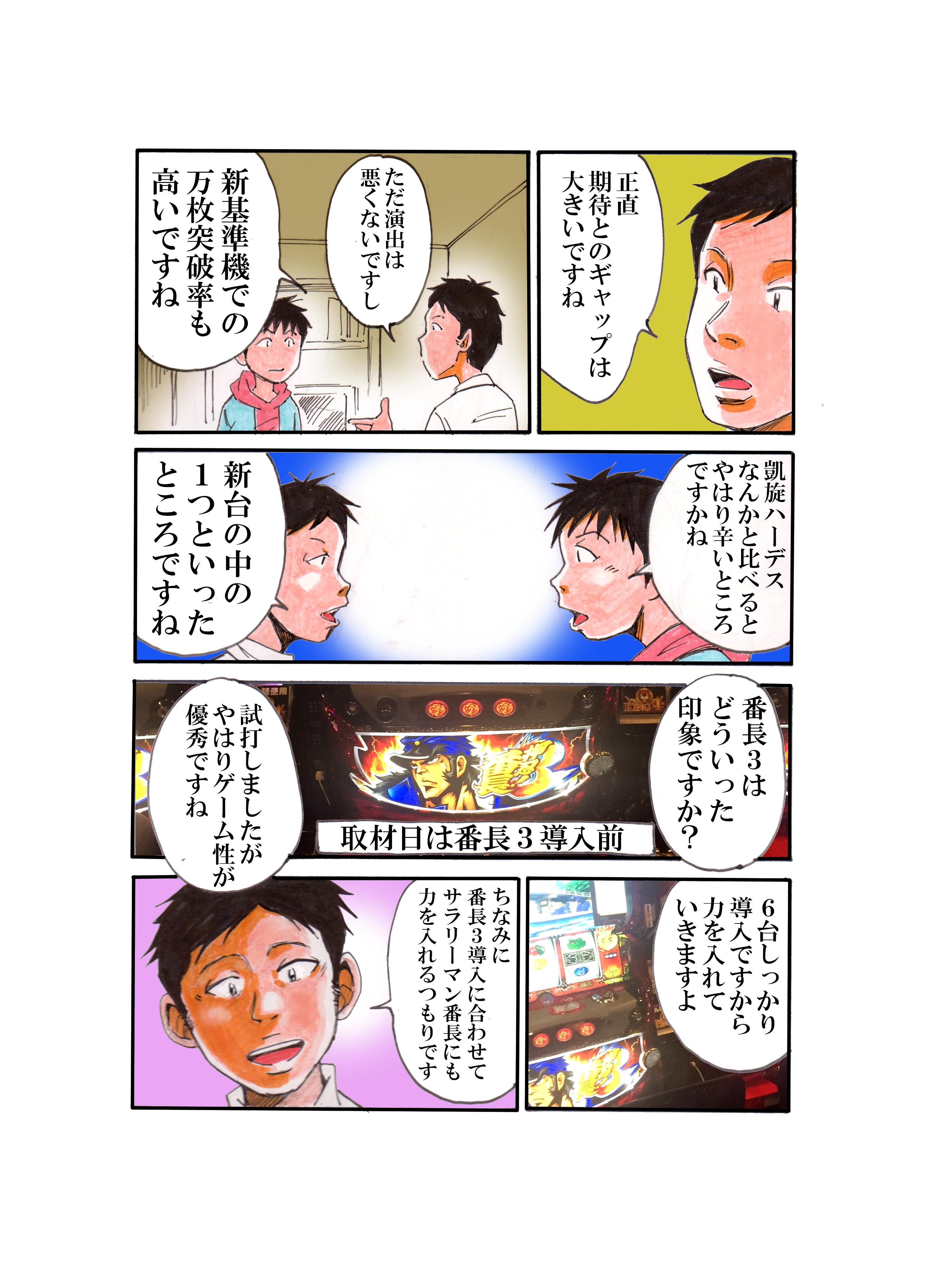 vol.2-5キング大解析