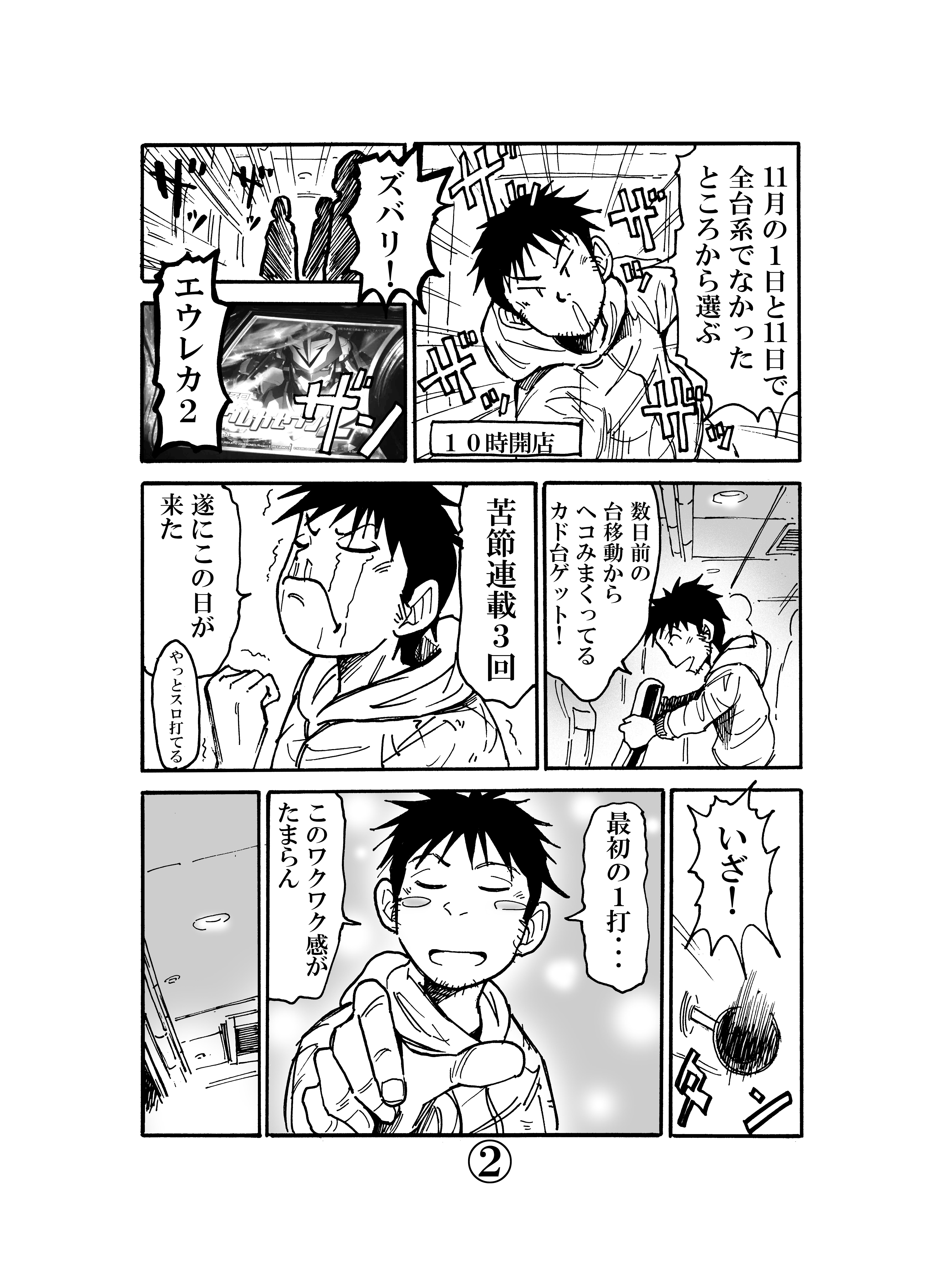 11/21②