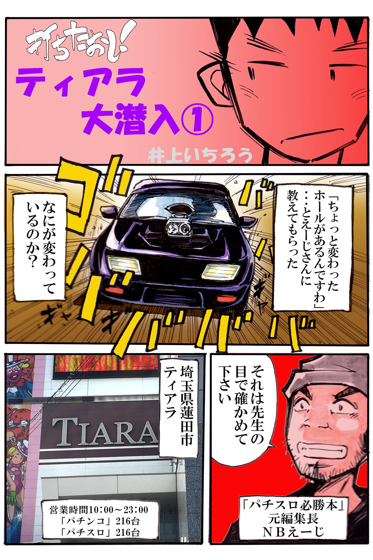 vol.1-1ティアラ大潜入