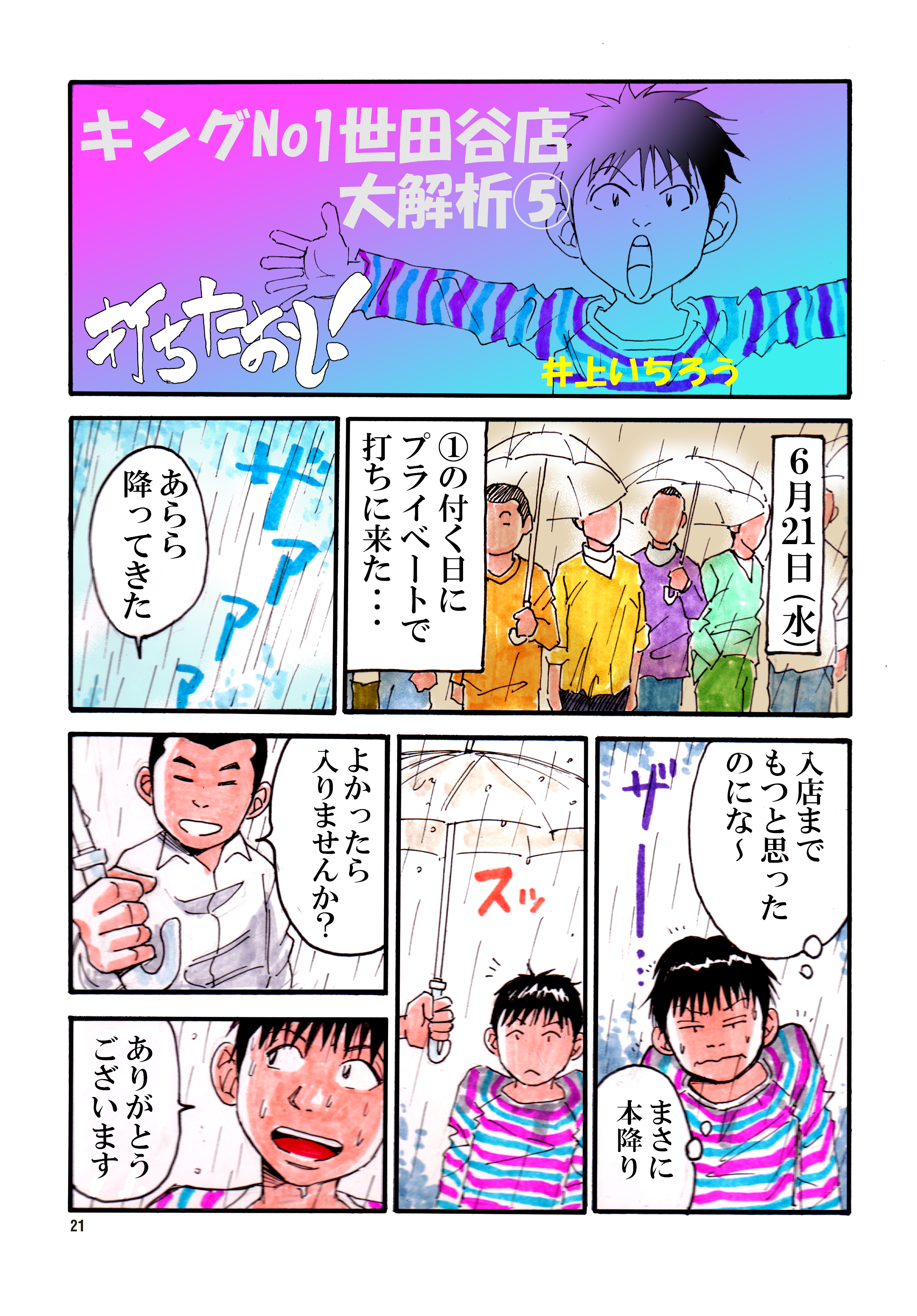 vol.5-1キング大解析