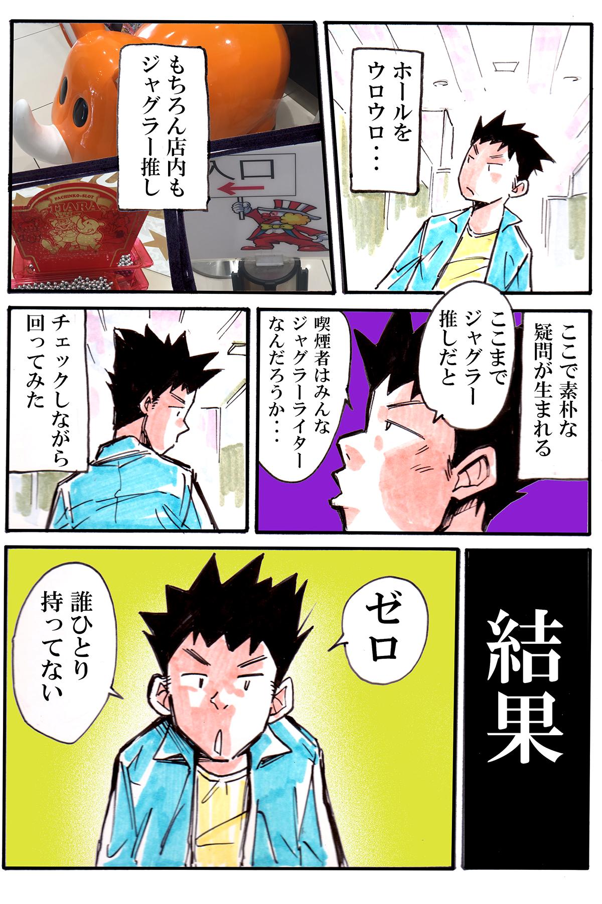 vol.1-3ティアラ大潜入