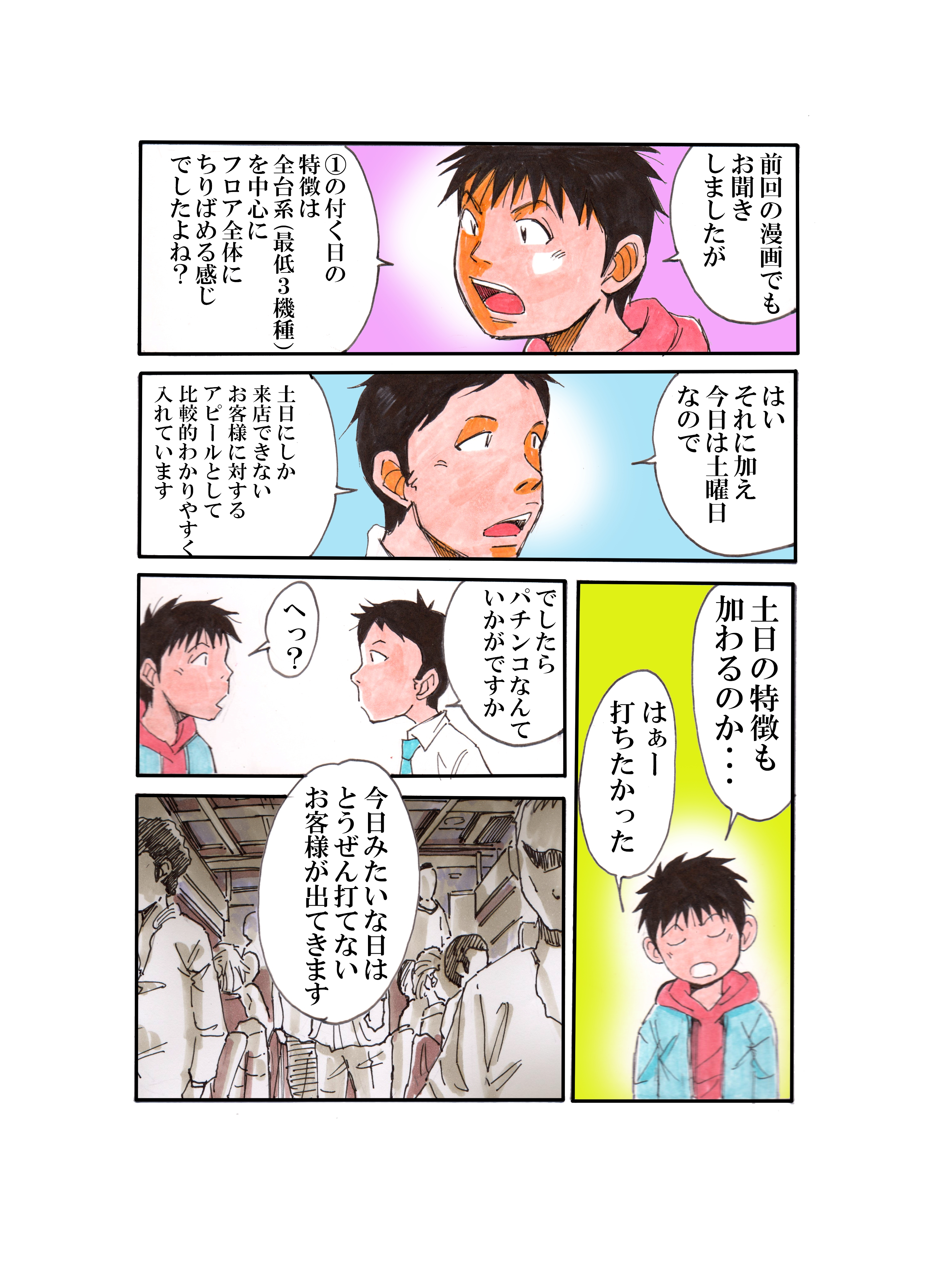 vol.2-3キング大解析