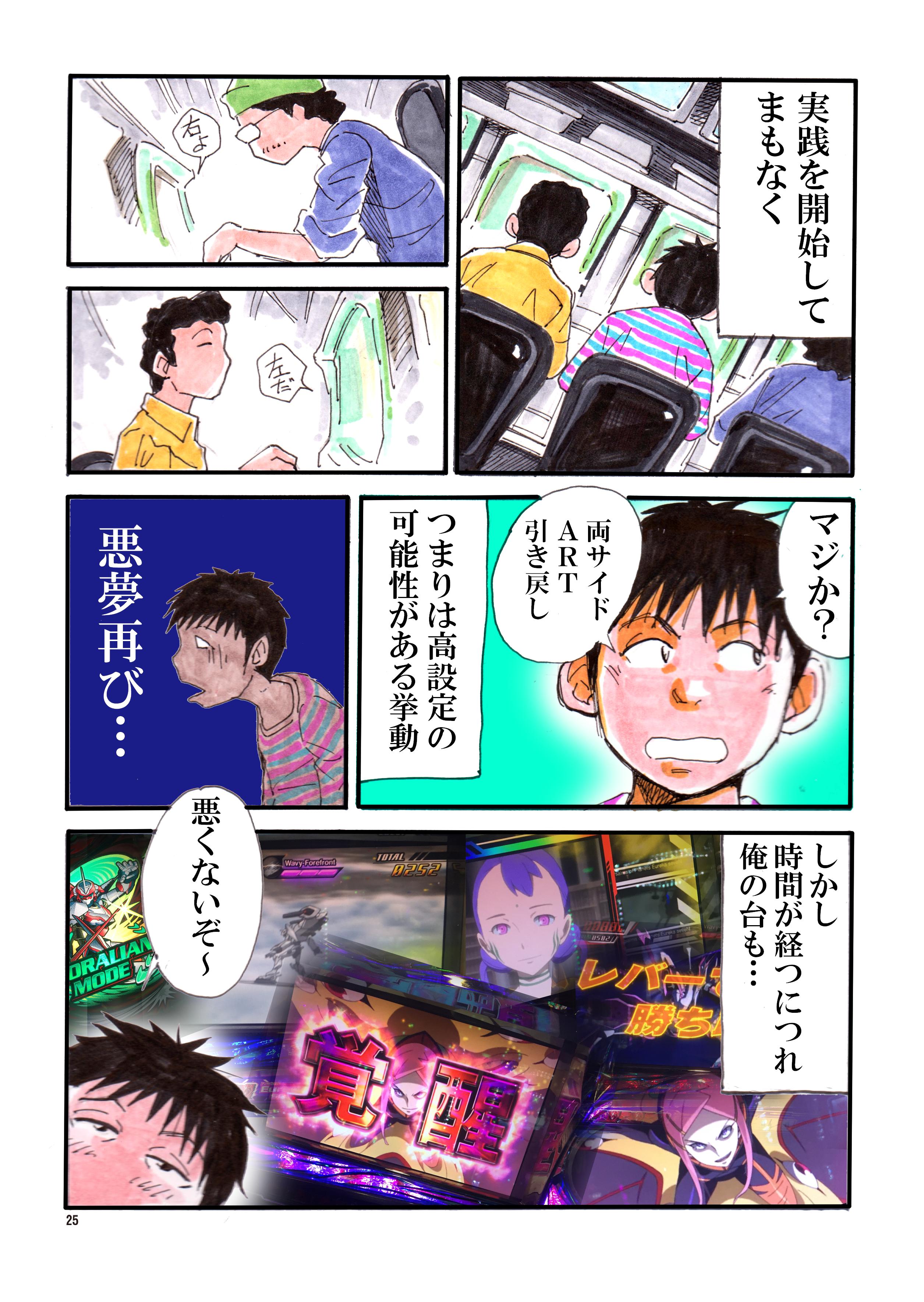 vol.5-5キング大解析