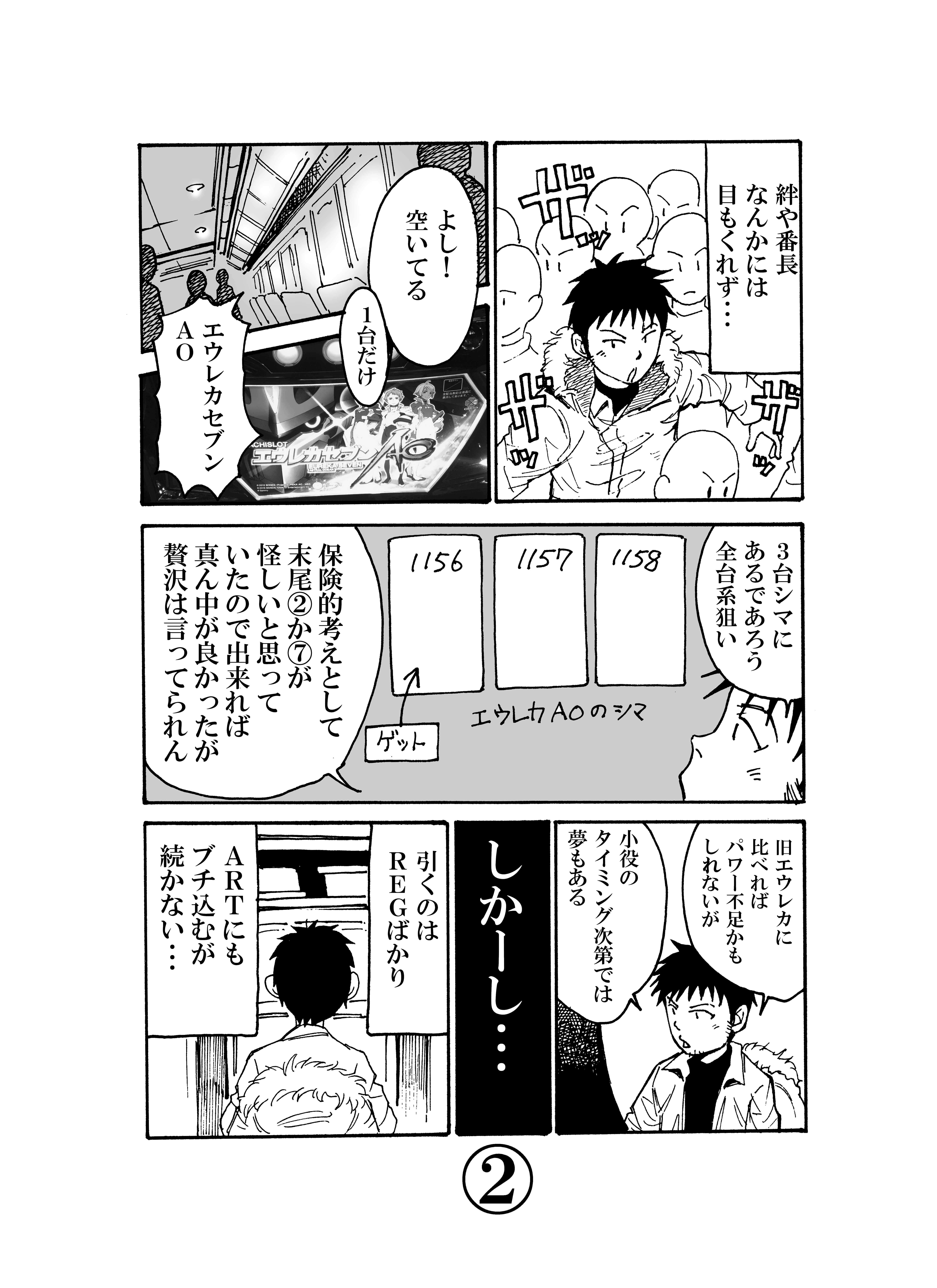 12/1②