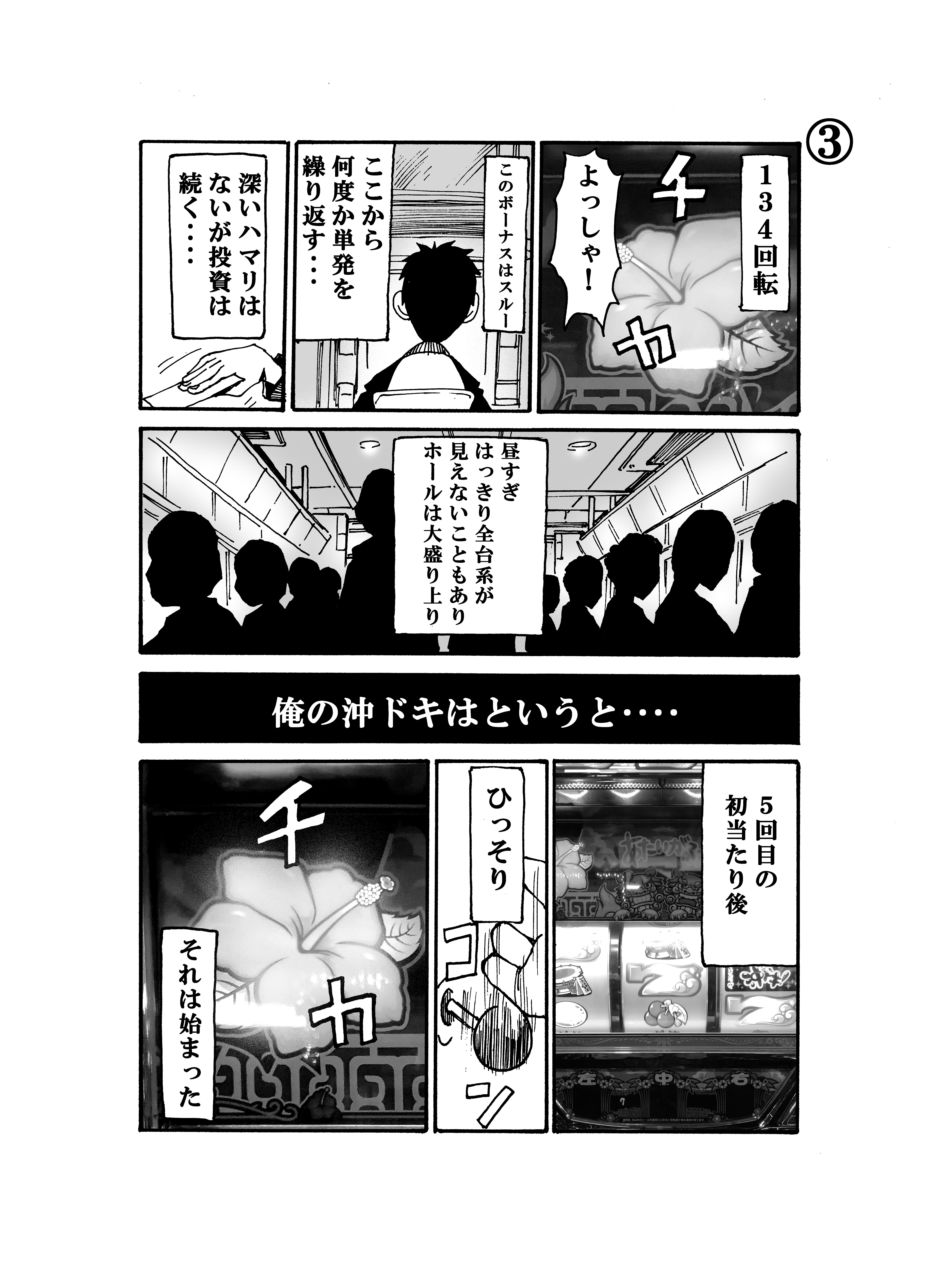 12/21③