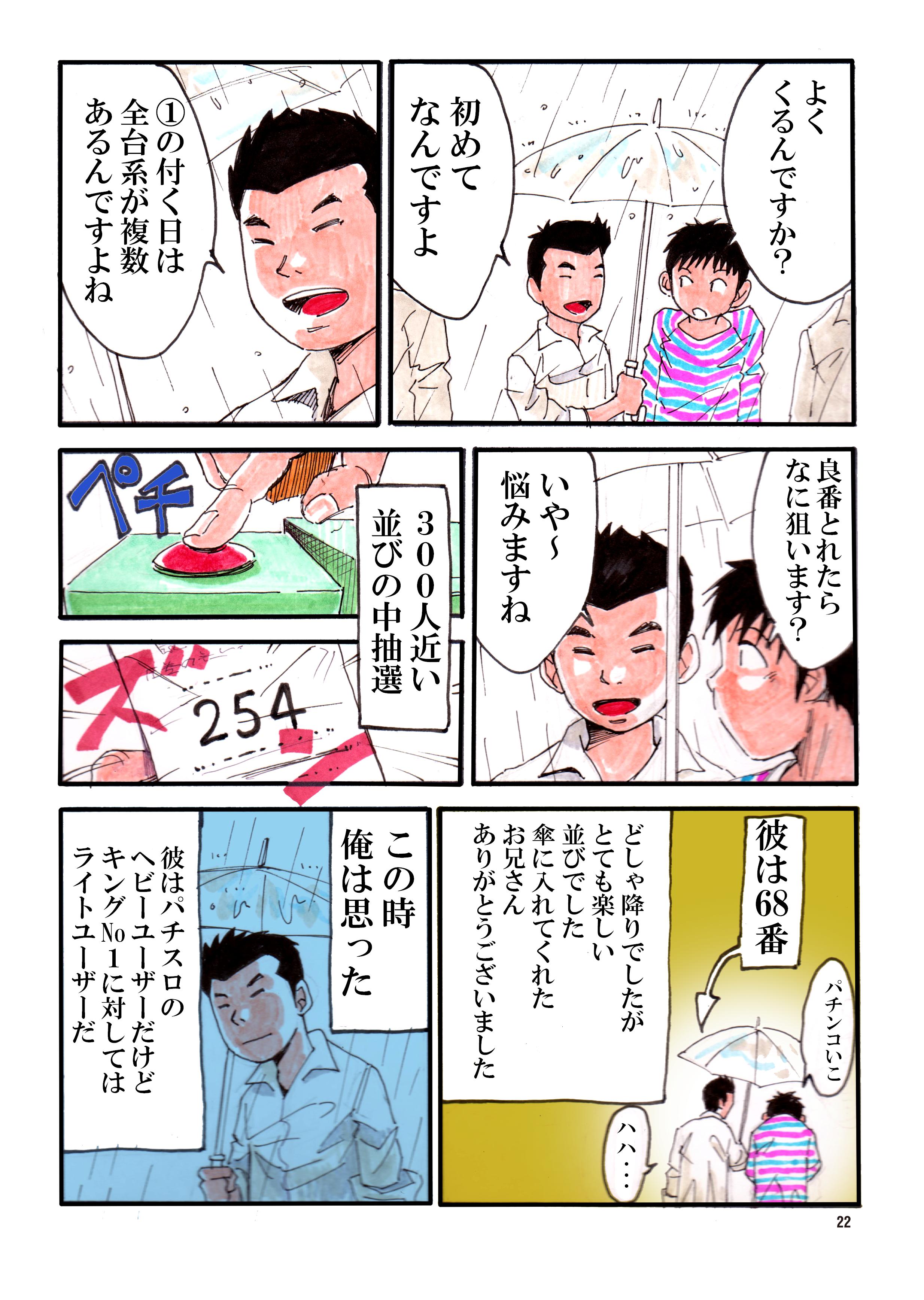 vol.5-2キング大解析