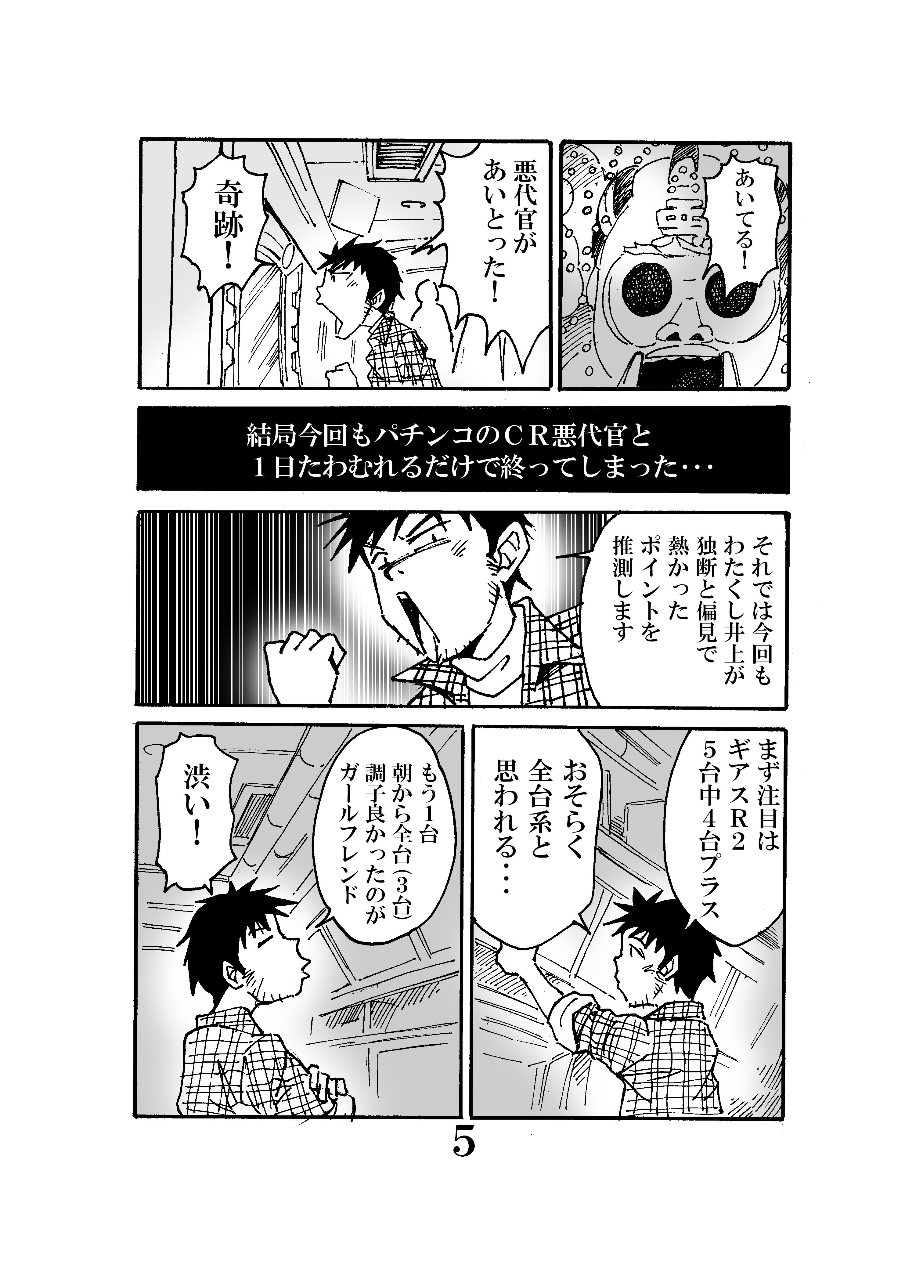 11月11日ワンチャンス⑤