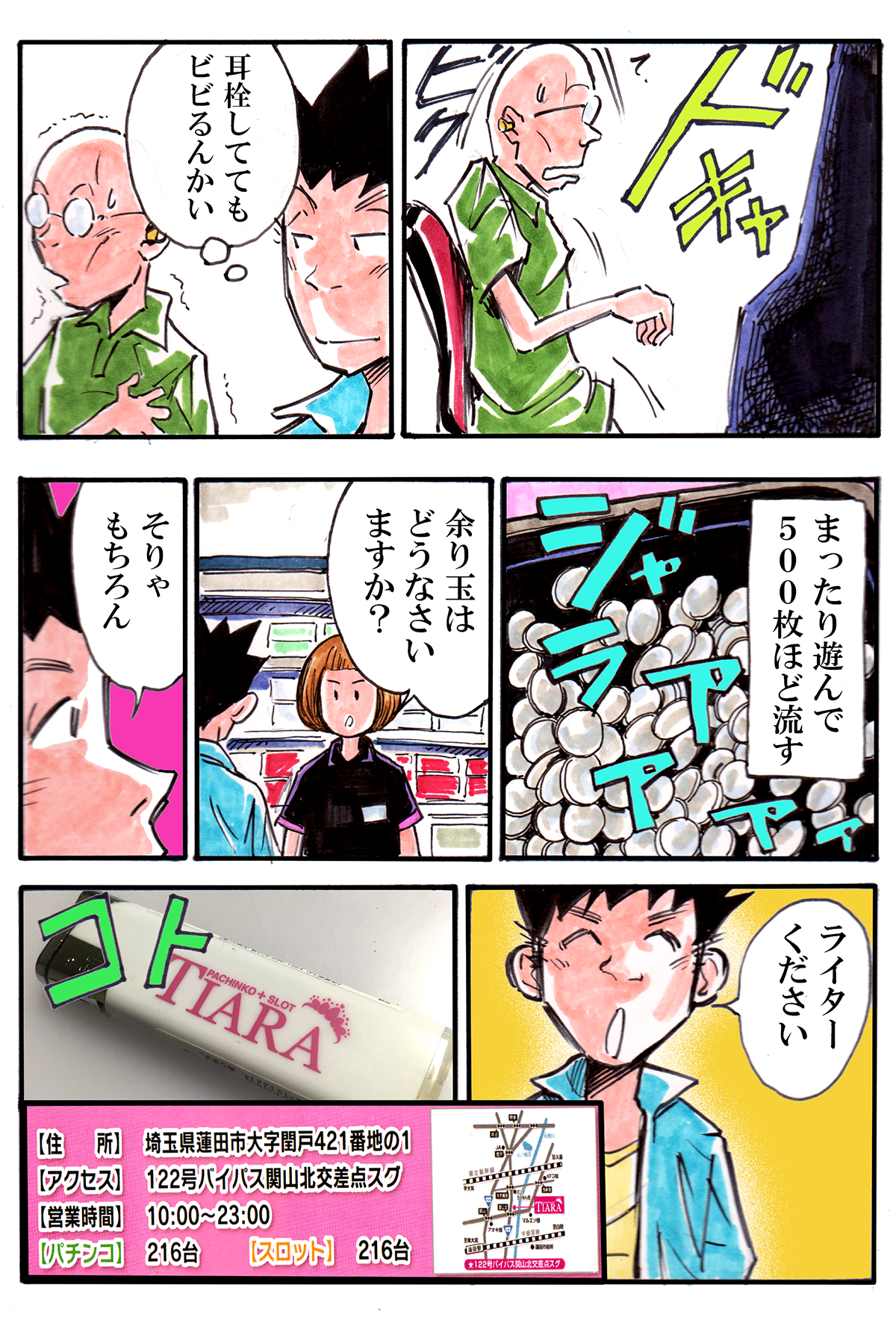 vol.1-6ティアラ大潜入