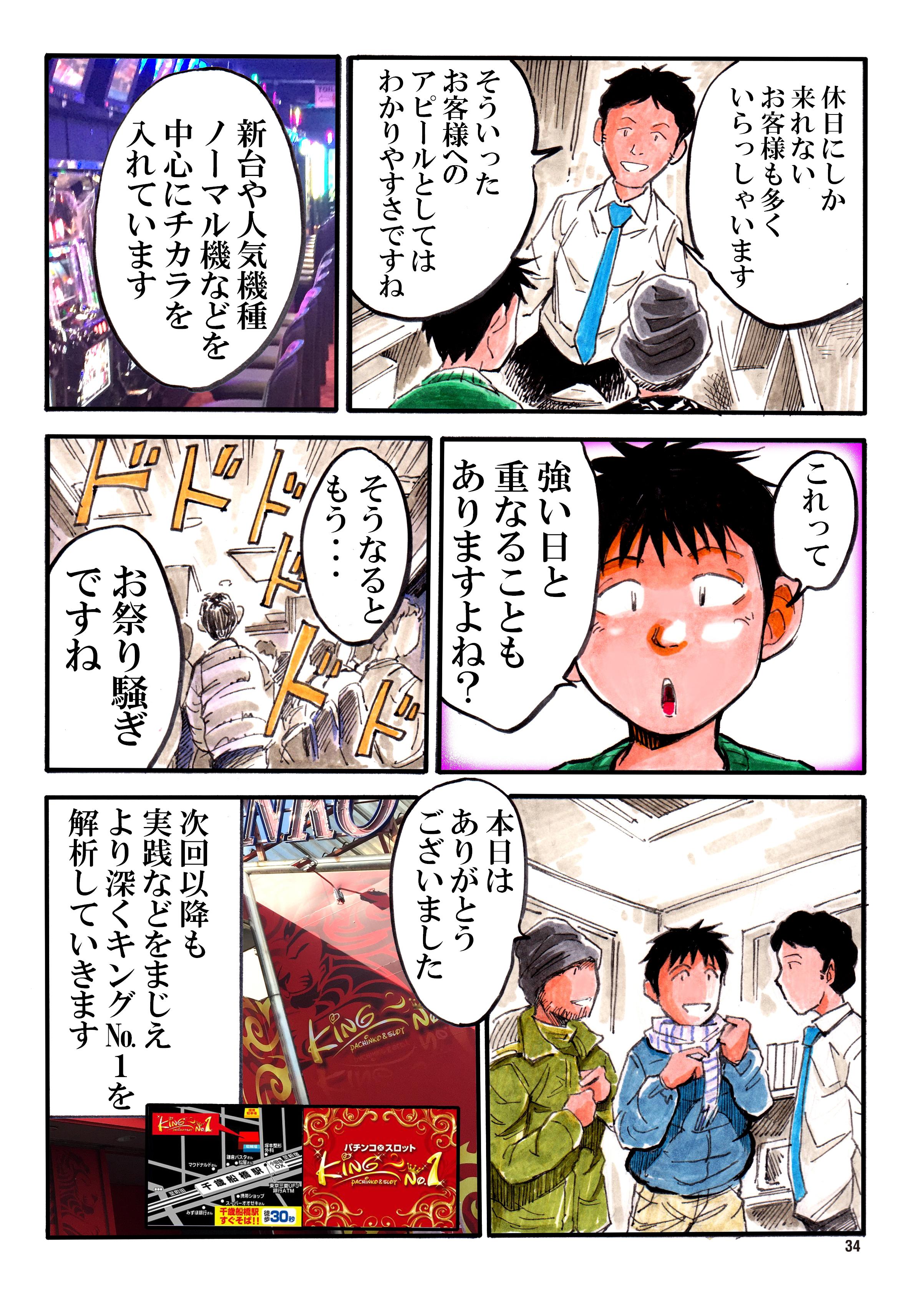 vol.1-6キング大解析