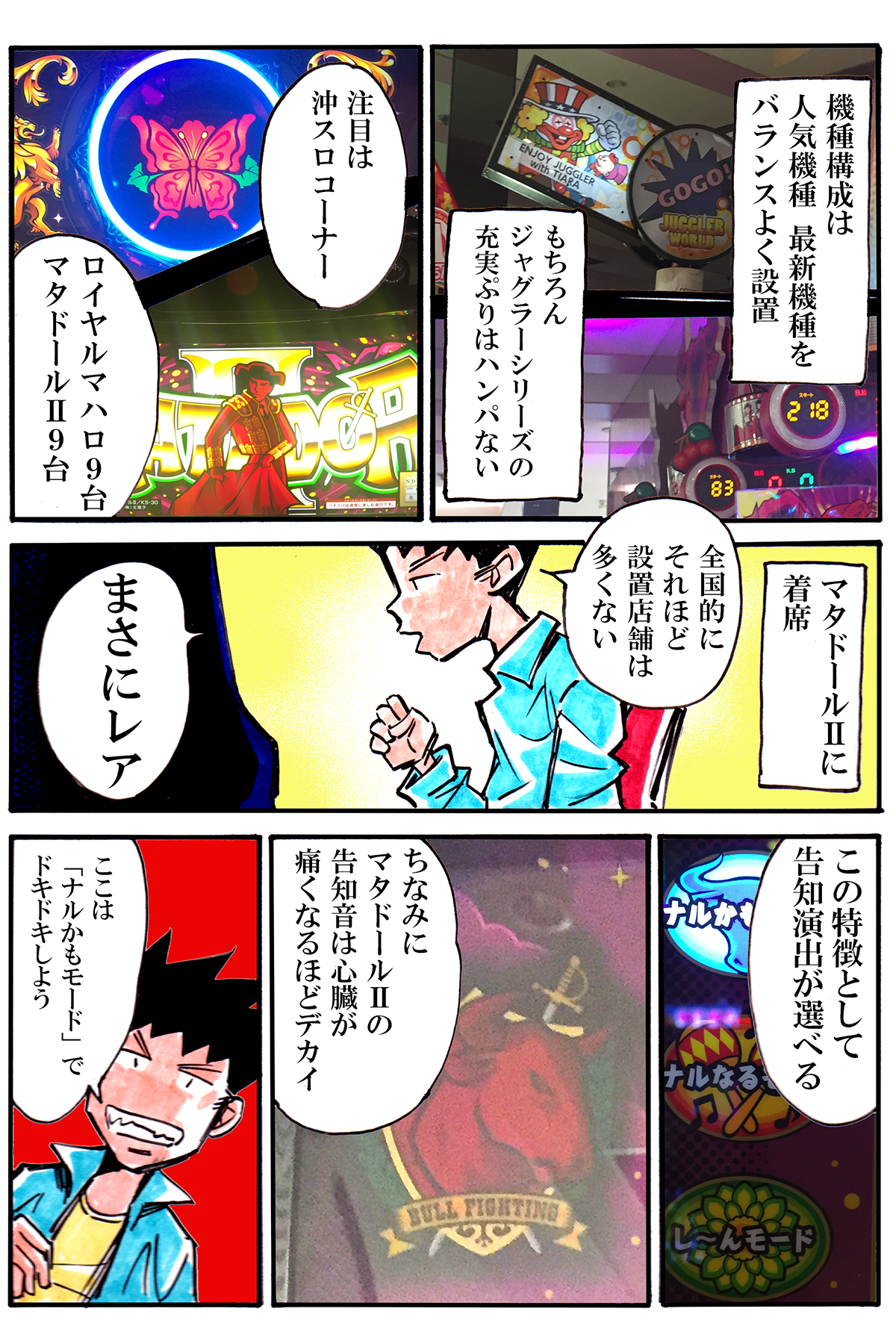 vol.1-4ティアラ大潜入