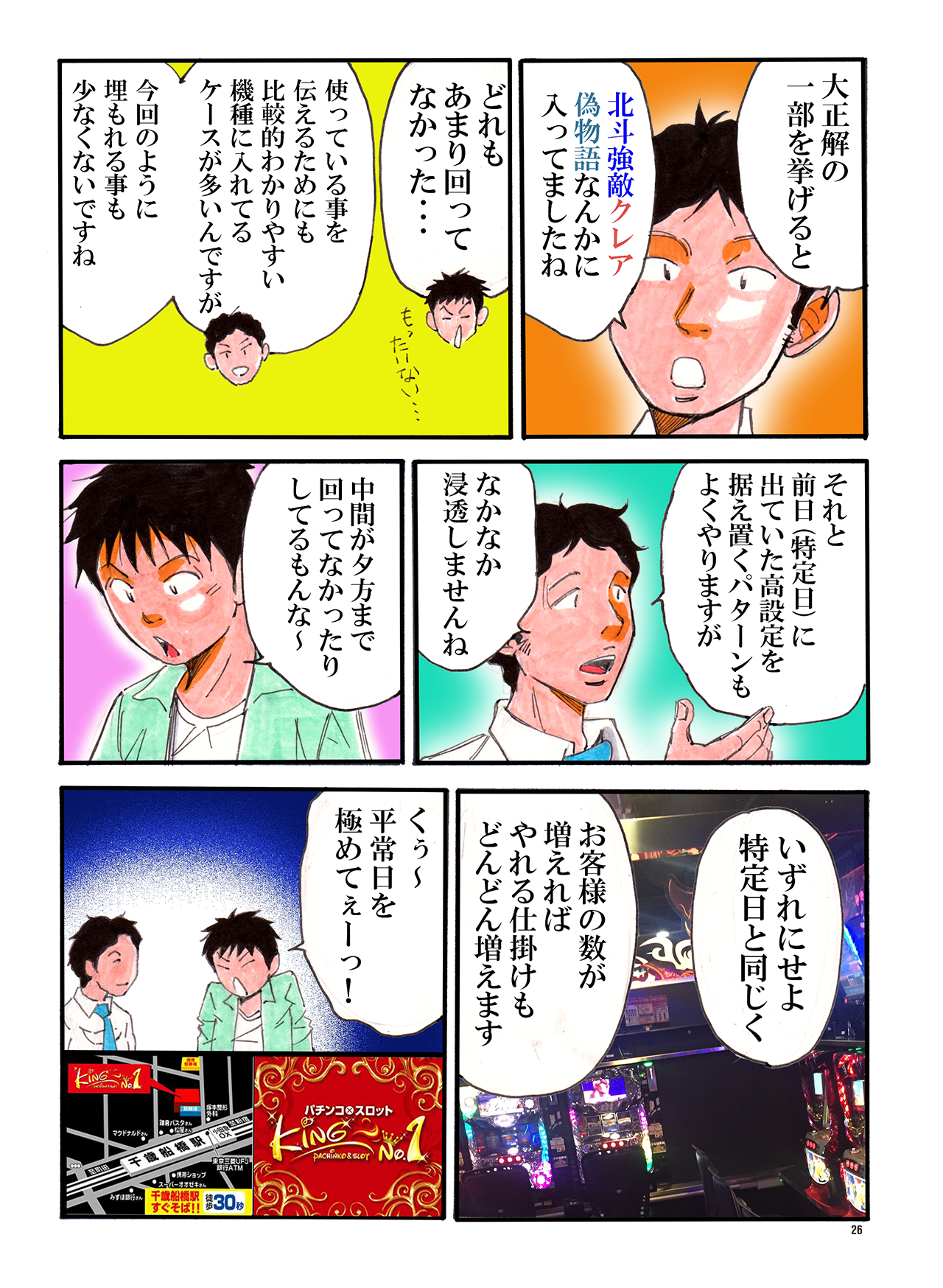 vol.4-6キング大解析